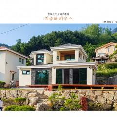 전북 진안군 목조주택