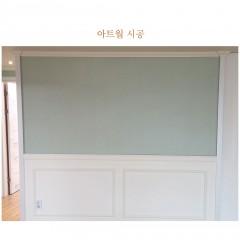 아트월3 시공